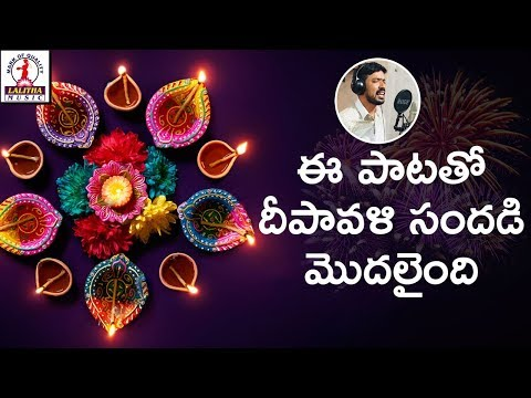 2018 Diwali New Song | Bhuvanam NInda Kanthula Kheli | Latest Telugu Songs | Lalitha Audios & Videos