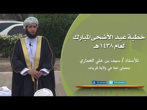 خطبة عيد الأضحى أ. سيف الغماري