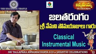 Jalatarangini - Classical Music | Nemani Somayajulu | Sri Annamacharya 610th Jayanthi Celebrations