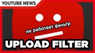 Не работает фильтр поиска на Youtube