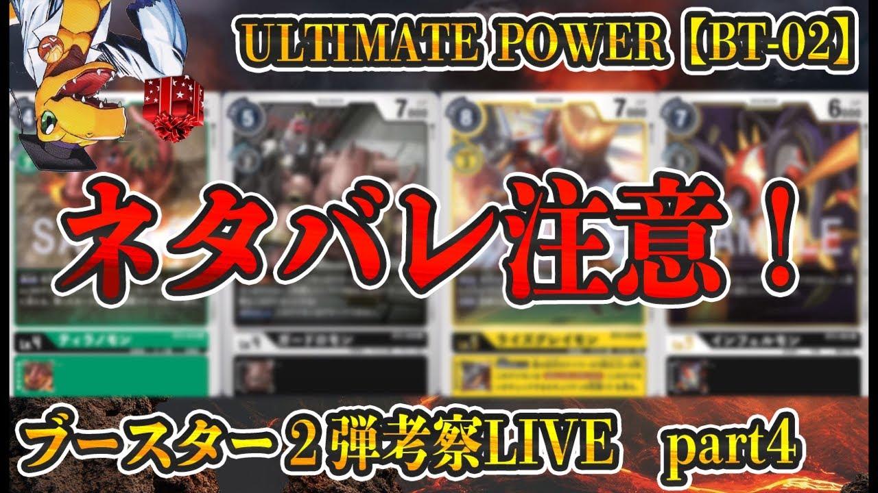 【デジカ】ブースター2弾ULTIMATE POWERの情報で考察ライブ!#4 プレゼント企画当選発表を添えて。【デジモンカードゲーム】