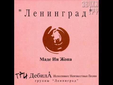 Ленинград - Парнишка mp3