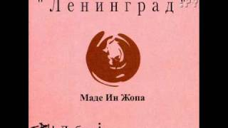 Ленинград - Парнишка