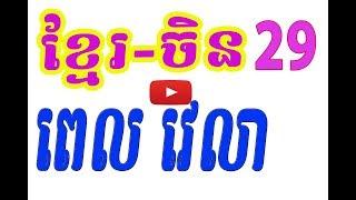 Learn Chinese-English-speak Khmer | Dictionary Chinese khmer | រៀនភាសាចិនថ្នាក់ដំបូង 29