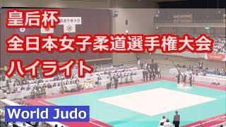 全日本女子柔道選手権 2019 ハイライト Judo Highlights