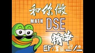 【和你做 Math DSE】【精華】(末)裏技篇——秘傳之技?!【DSE 加油!】【願榮光歸香港】