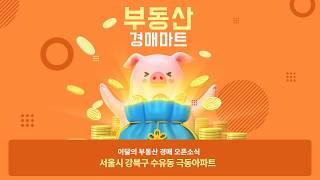 서울 경매물건 추천! …
