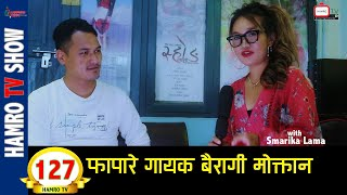 Fapare Selo Singer Bairagi Moktan / Interview / with Smarika Lama HAMRO TV 127 Full Episode