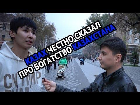 Казах честно сказал про реальность Казахстана