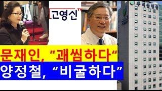 [고영신TV] 친문 핵심인사 개입, 우리들병원 특혜대출…