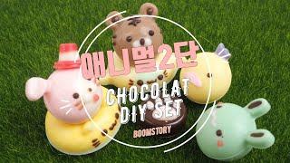 애니멀2단 초콜릿만들기세트/붐스토리/A034/쥬파크2단…