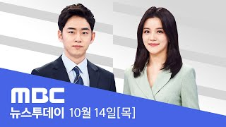 '대장동 의혹' 핵심 김만배 오늘 구속 기로 - [LIVE] MBC 뉴스투데이 2021년 10월 14일