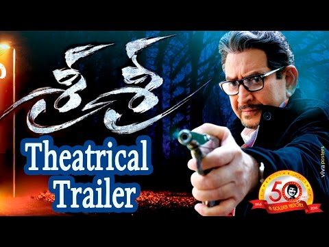 Sri Sri Movie Theatrical Trailer || Krishna, Vijaya Nirmala, Naresh, Saikumar