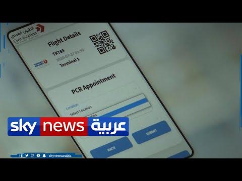 تطبيق -كويت مسافر- يقلل تعامل المسافرين يدويا مع العاملين بالمطار  - 11:57-2020 / 7 / 30