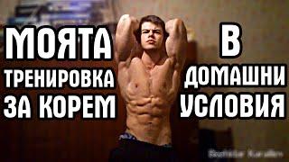 Моята тренировка за корем в домашни условия! - Божидар Караилиев