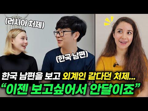한국 남편을 처음 본 18살 러시아 처제의 의외의 반응?