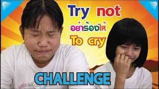 ขอร้อง-อย่าร้องไห้-ชาเลนจ์-try-not-to-cry-challenge