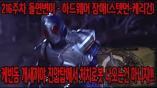 [스타크래프트2][협동전][돌연변이] 216주차 돌연변이 - 하드웨어 장애