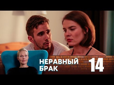 Неравный брак | Серия 14