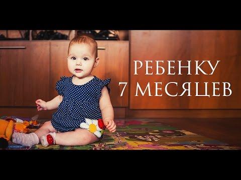 Ребенку 7 месяцев - Senya Miro