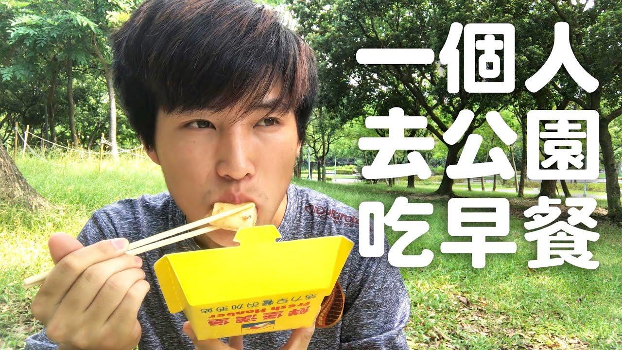 日本留學生到底吃什麼早餐呢?🇹🇼