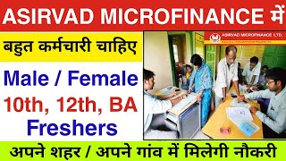 Asirvad Microfinance मैं निकली भर्ती | Bank Recruitment 2021 | 10th12th Pass Job | bank vacancy 2021