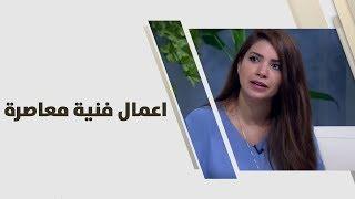 بانا الشكعة - اعمال فنية معاصرة
