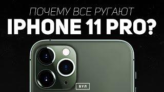 Худшая презентация Apple в истории? Анонс iPhone 11 / iPhone 11 Pro / iPhone 11 Pro Max
