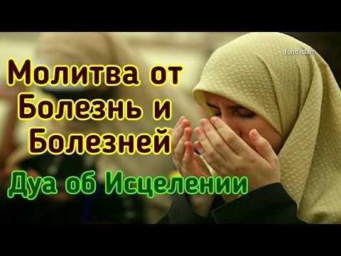 Молитва об Исцелении ~ Дуа для Болезнь и Болезней