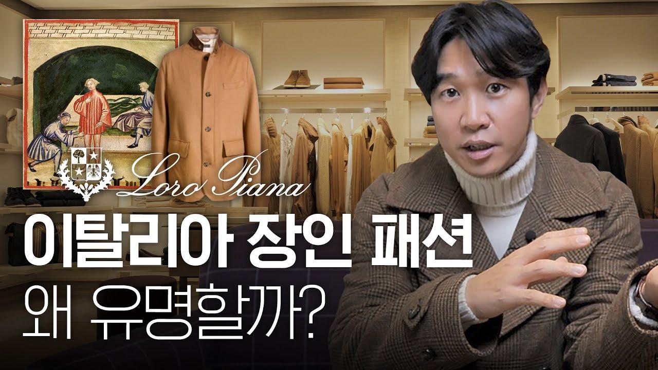 🇮🇹이탈리아 장인의 역사가 깃든 [로로피아나 플래그십 스토어] VLOGㅣ 로로피아나 유료광고