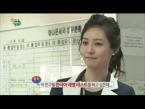 [HOT] 헬로! 이방인 - '번호 좀 주세요!' 김광규, 박연경 아나운서에 돌발행동!? 20141030