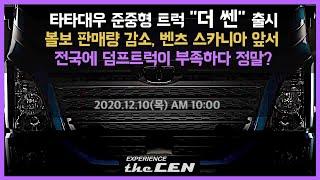 타타대우 준중형 트럭 10일 공개, 볼보트럭 판매량 감…