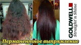 Перманентное выпрямление волос НАВСЕГДА. Кератиновое выпрямление - Goldwell Straight'n Shine