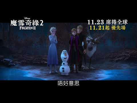魔雪奇緣2 (2D IMAX 英語版) (Frozen 2)電影預告