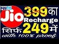 Jio letest offer