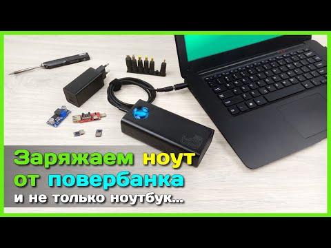 📦 Как заряжать ноутбук от повербанка 🔌 - USB зарядник для ЛЮБЫХ гаджетов