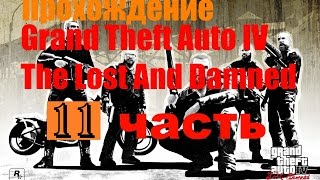 Прохождение GTA 4:The Lost And Damned[11 часть]
