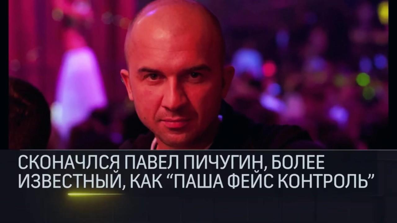 Скончался Павел Пичугин, известный, как