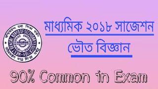 Download Video WBBSE Madhyamik 2018 শারীর বিজ্ঞান প্রস্তাবনা আলোচনা MP3 3GP MP4