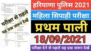 Haryana police female constable 18 September 2021 paper/18 September 1st Shift full paper answer key