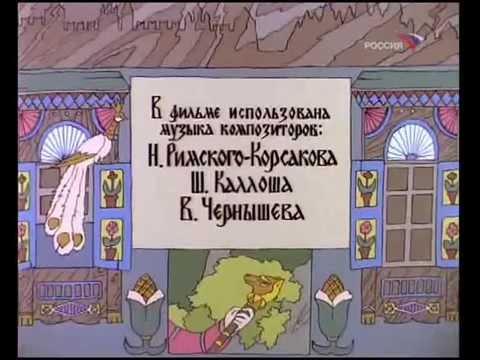Иван-Царевич и серый волк. Мульфильм.