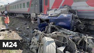 Поезд Адлер-Москва столкнулся с грузовиком в Калужской области - Москва 24