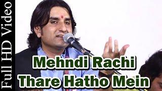 LIVE HD VIDEO | Mehndi Rachi Thare Hatho Mein | PRAKASH MALI Bhajan | Aamaj Mata | Rajasthani Song