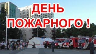 День пожарного !  Краснодар
