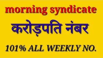 Morning syndicate open | satta king | 220 patti | 30/04/2019 |