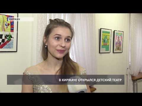 2019 01 09 Открытие детского театра «Совенок» в Киржаче