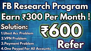 Utest Project ₹300/Month💥Utest Account Problem Solved✌️