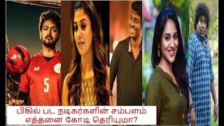 bigil movie actors salary|salry of vijay,atlee,nayanthara,a.r.rahman for bigil|cinema latest update