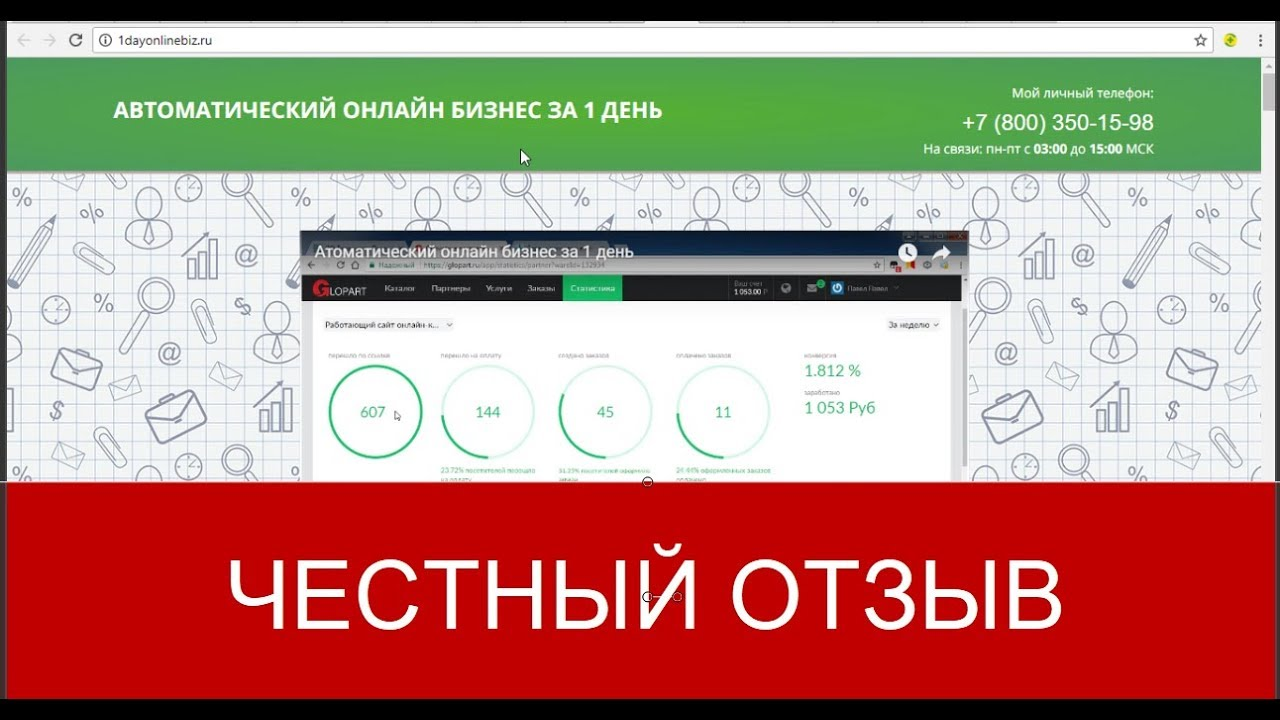 Курс автоматический заработок|Автоматический онлайн бизнес за 1 день Отзывы на курс| Павел Шпорт Что