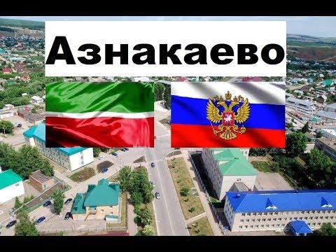 АЗНАКАЕВО 🏠💖🌼 (Татарстан) ~Твой Город.